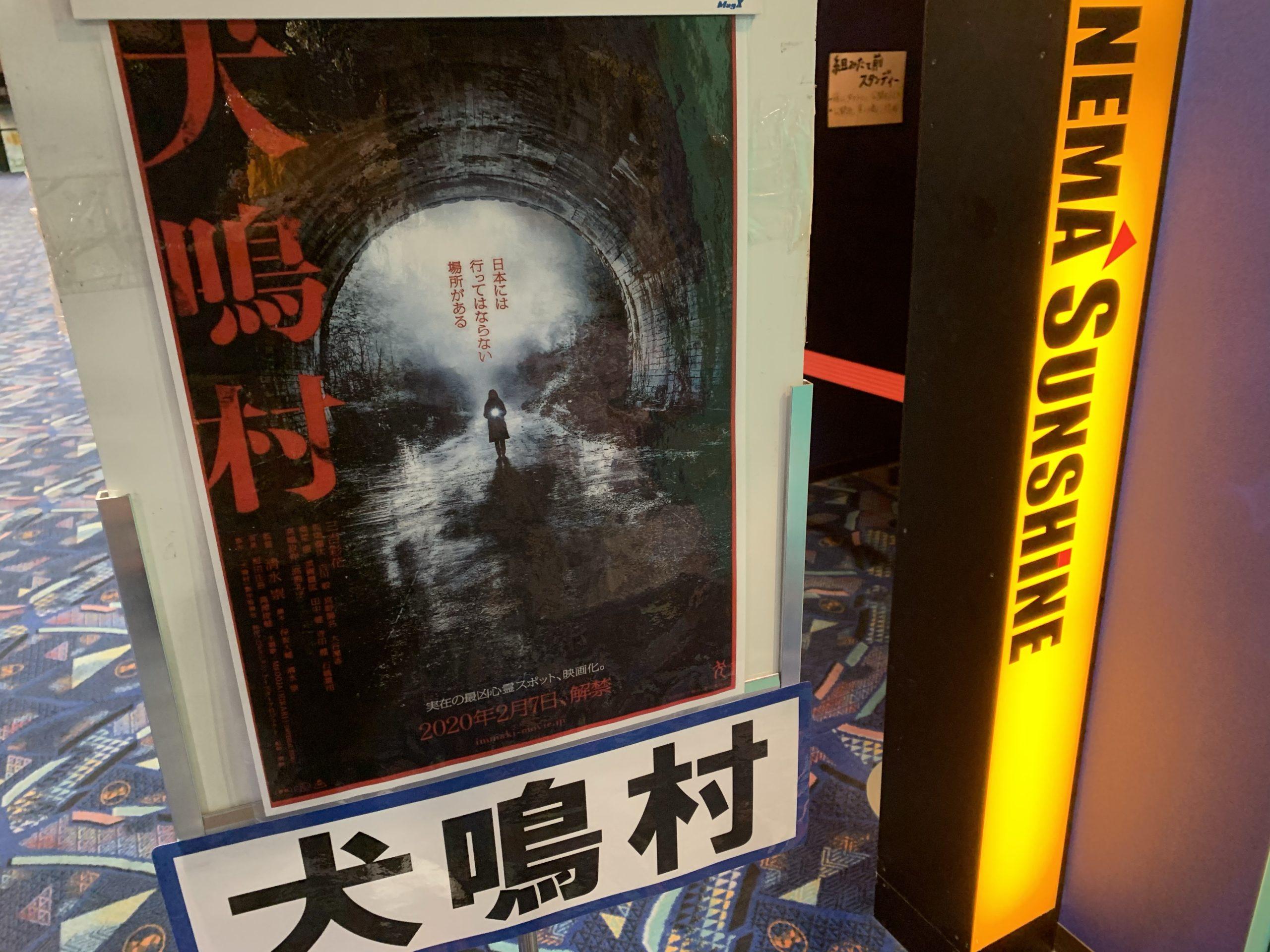 村 ポスター 犬鳴 映画『樹海村』ポスターをよく見ると…? 『犬鳴村』に続くニューフェイスに注目