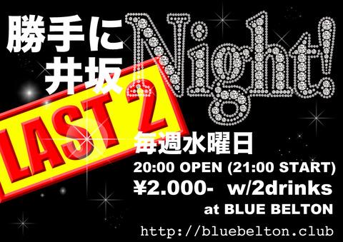 勝手に井坂Night2