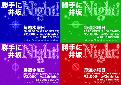 勝手に井坂Night4色