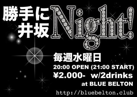 勝手に井坂Night